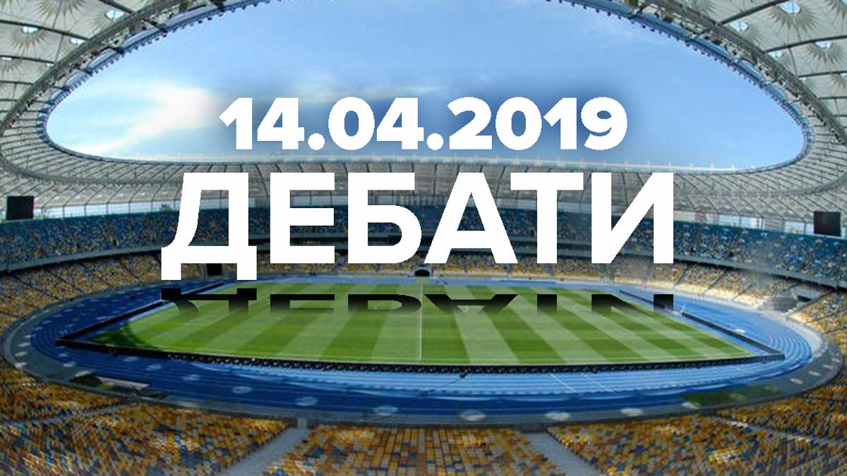 Дебаты Порошенко - Зеленский - онлайн трансляция 14 апреля 2019