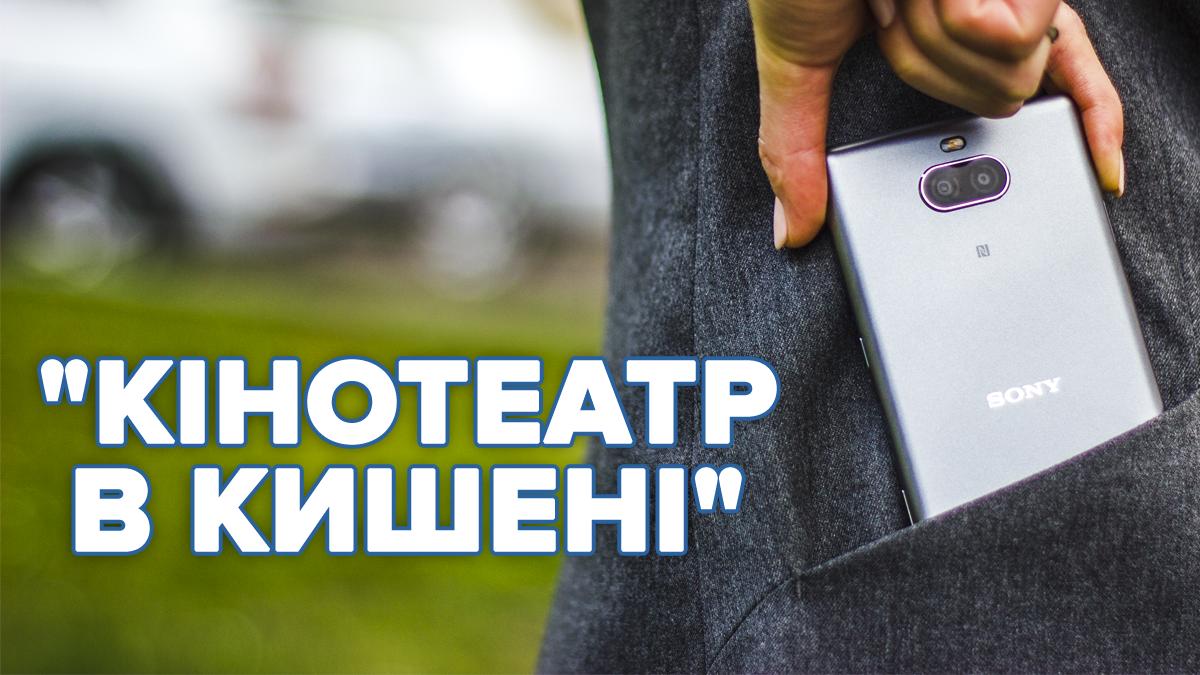 Sony Xperia 10: цена, обзор, характеристики новинки