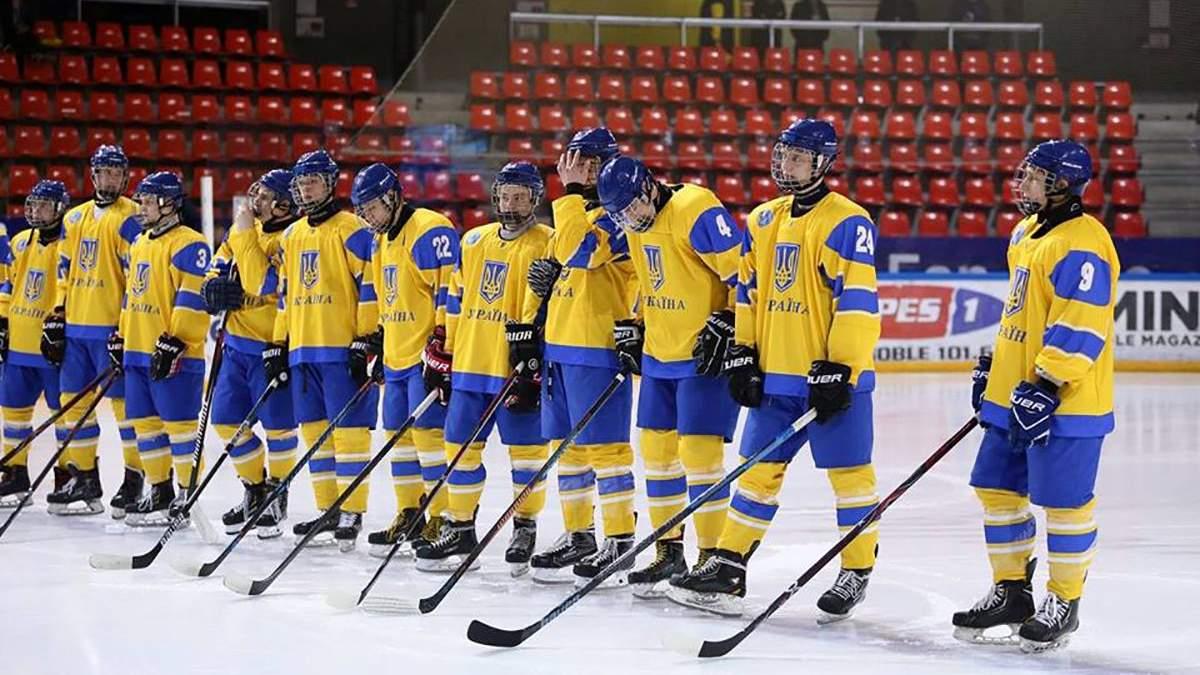 Збірна України з хокею U-18