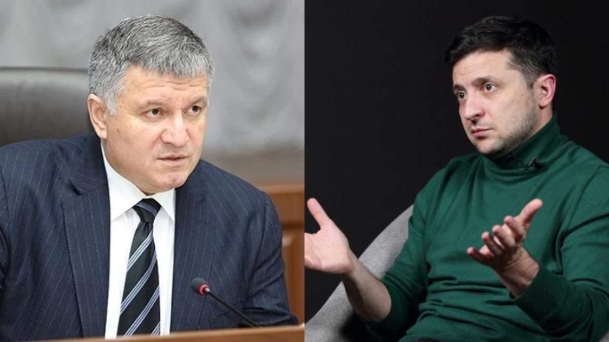 Аваков і Зеленський