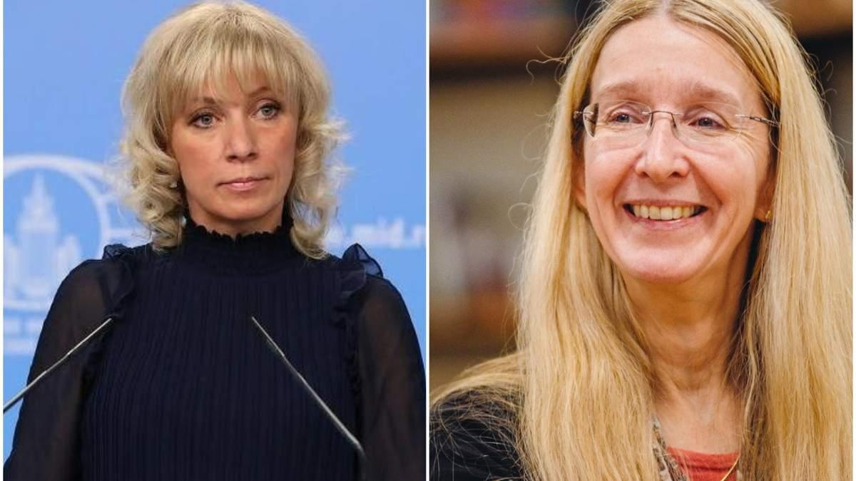 Захарова зганьбилася, критикуючи Уляну Супрун
