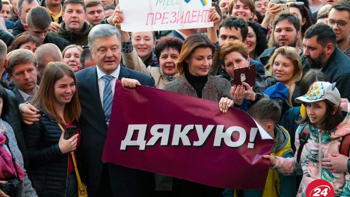Акція Дякую Петр - відео прощання з Порошенко в Києві 22 квітня 2019