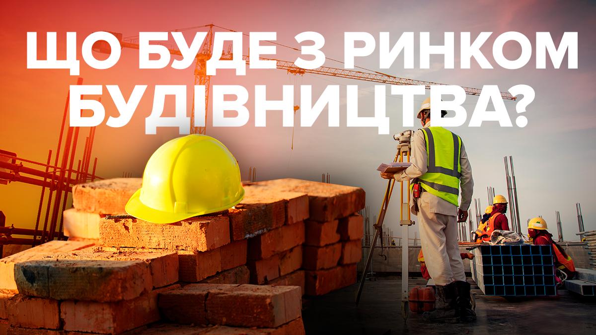 Как результаты выборов повлияют на рынок недвижимости Украины