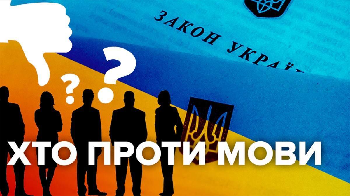 Хто не проголосував за закон про державну мову: список