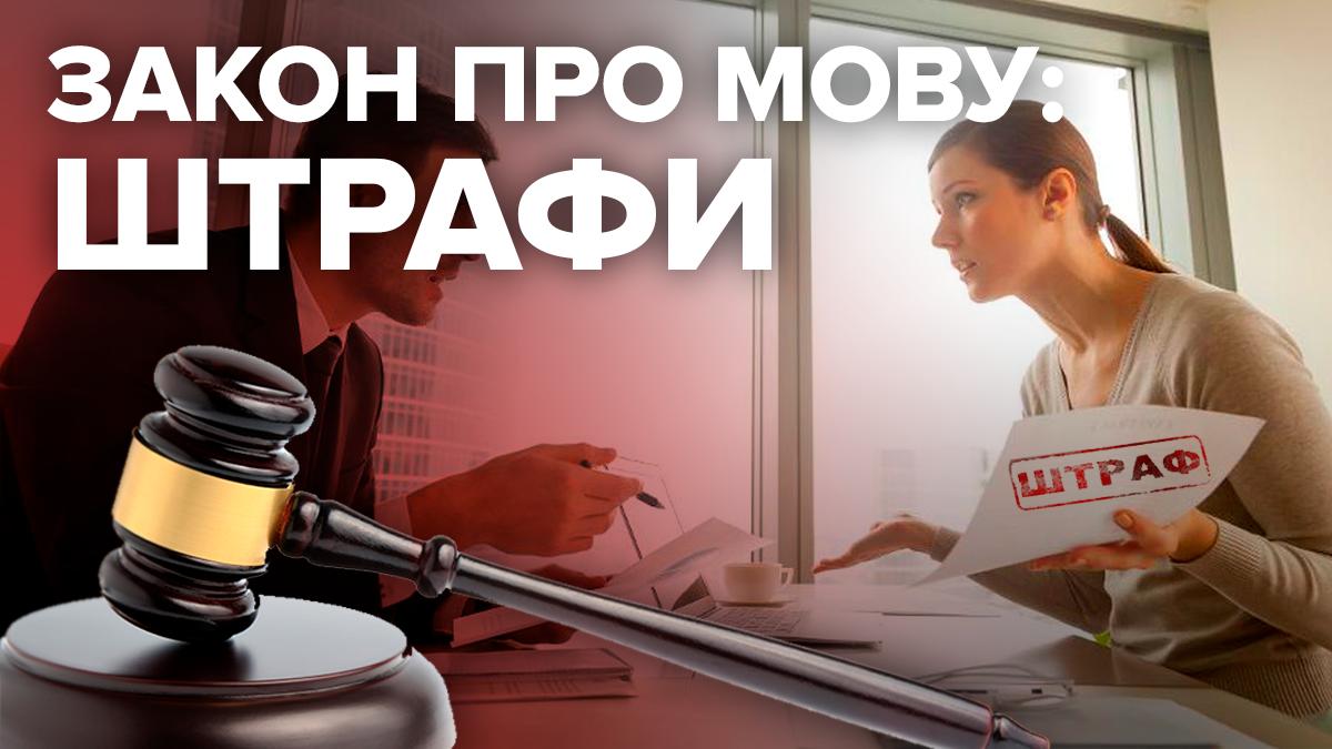 Закон про державну мову 5670-д - штрафи за порушення в Україні
