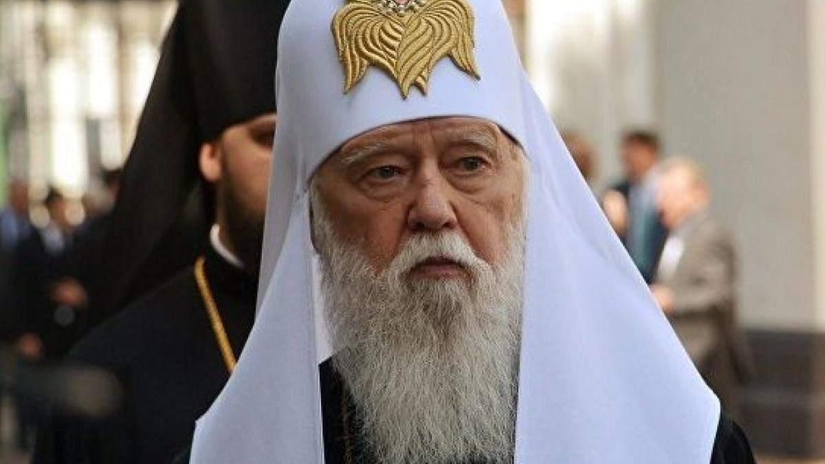 Почетный Патриарх Православной церкви Украины Филарет.