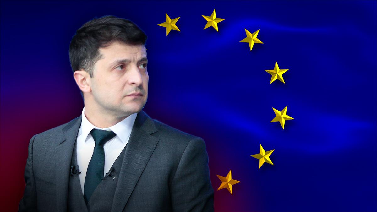 Евроинтеграция vs Зеленский