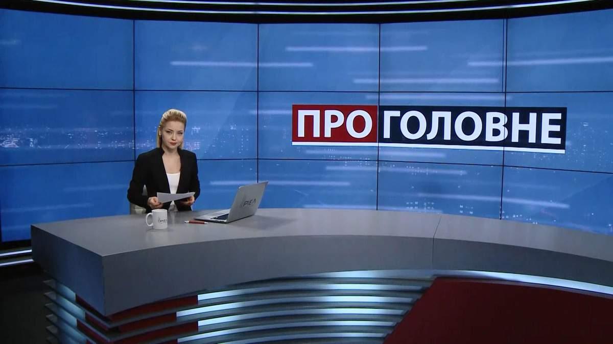 """Випуск новин за 18:00: Законопроект """"Про президента"""".  Чорнобильська трагедія"""