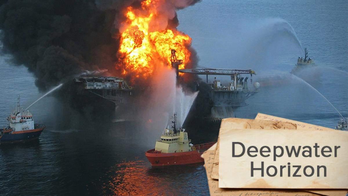 Вибух на Deepwater Horizon: про наслідки однієї з найбільших техногенних катастроф в історії