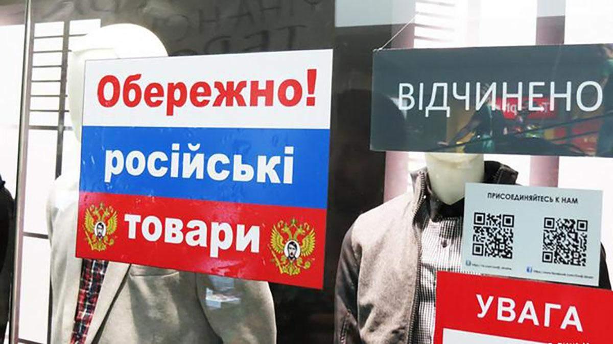 Україна продовжує скорочувати товарообіг із країною-агресором