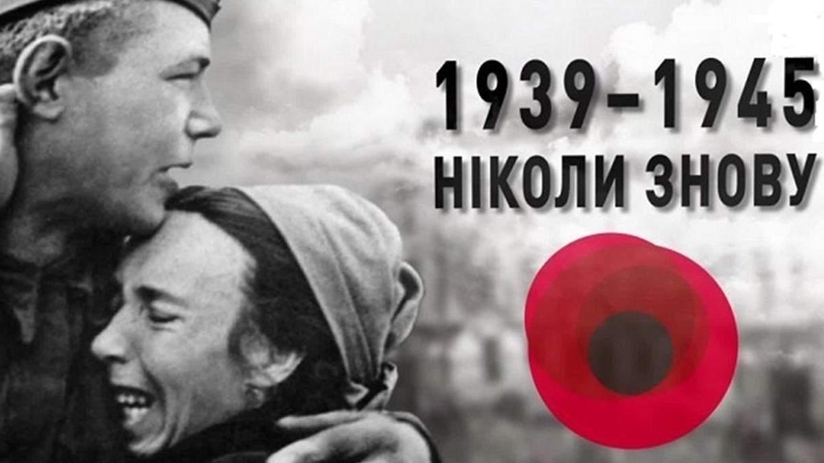 Друга світова війна 1939-45: історія - як почалася і закінчилася війна