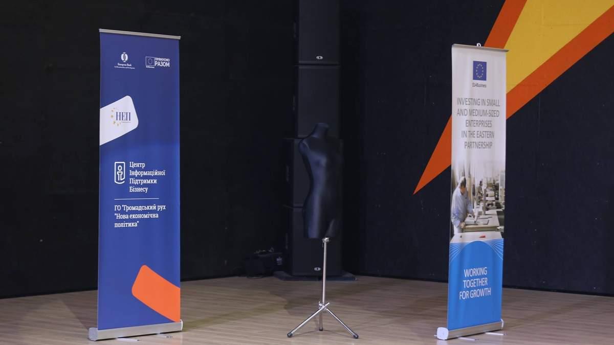 У Хмельницькому обговорювали перспективи розвитку швейної галузі у співпраці із ЄБРР та ЄС