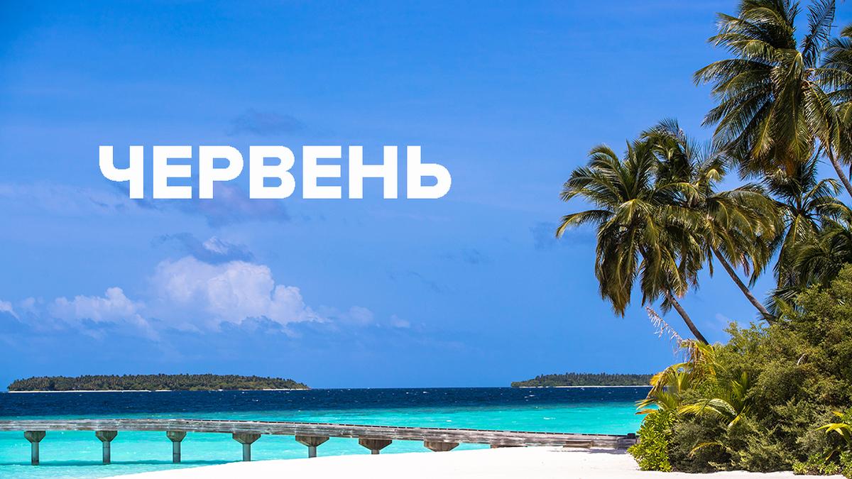 Выходные в июне 2019 в Украине - календарь как отдыхаем в июне 2019 года