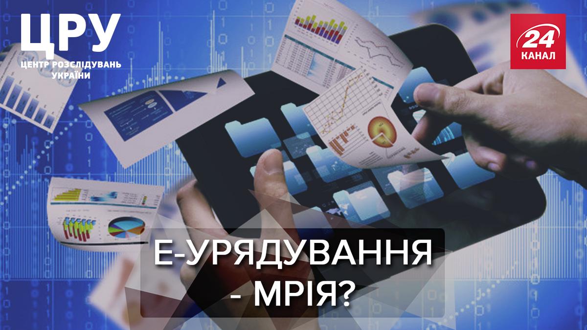 Естонського дива не сталося: чому в Україні не можуть запустити електронне урядування