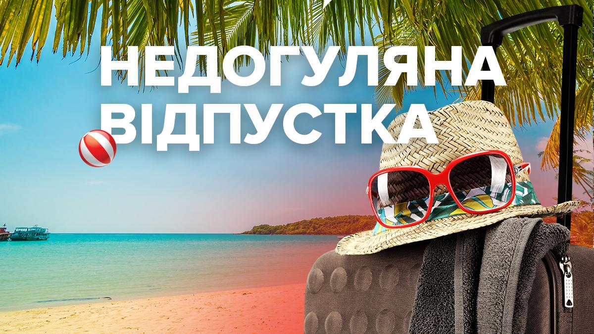 """Советы туристам, как защититься от """"сокращенного"""" отдыха"""