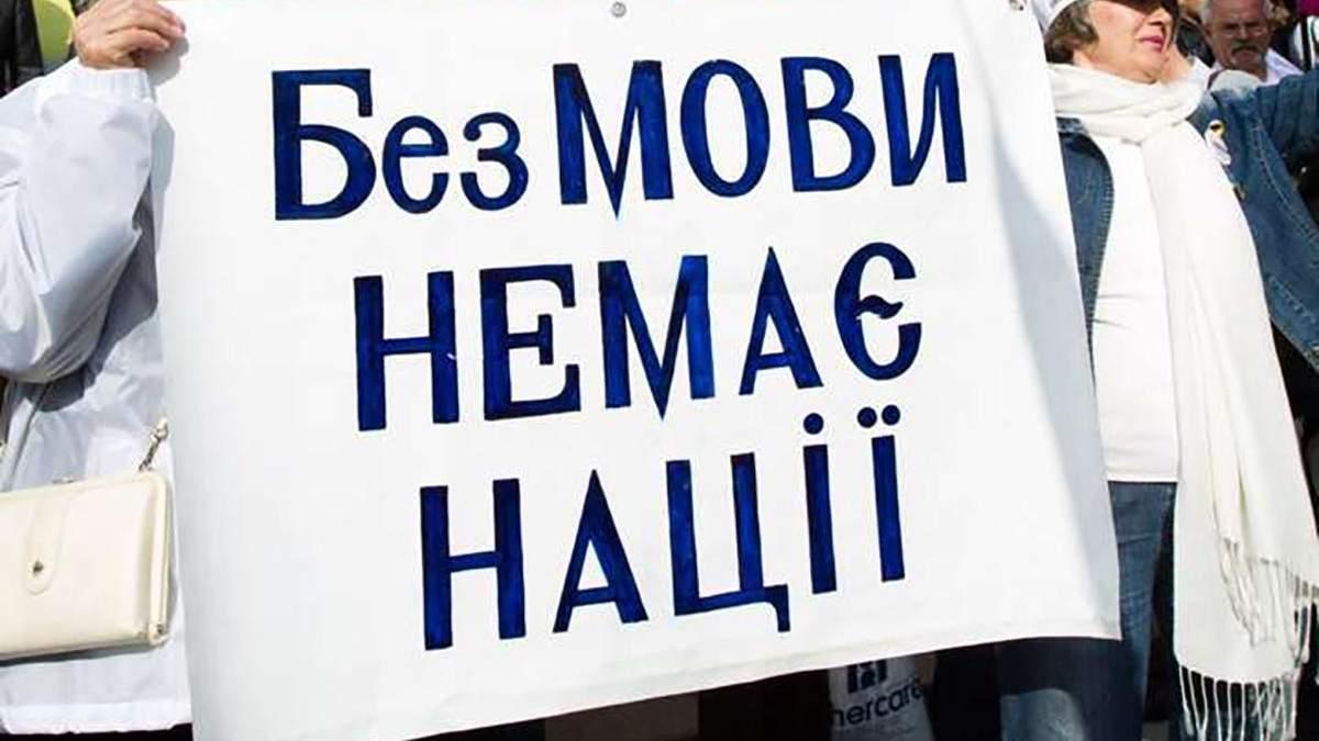 """Закон об украинском языке опубликовали на сайте """"Голоса Украины"""""""