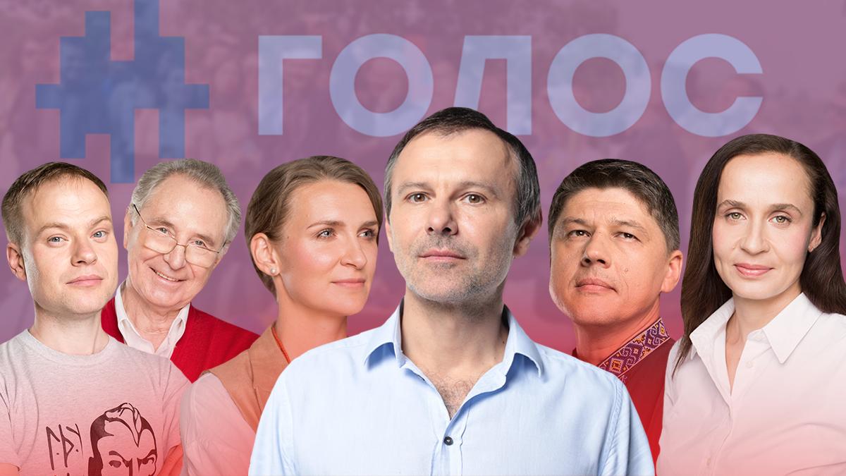 Команда Вакарчука партии Голос - кто эти люди и что о них известно