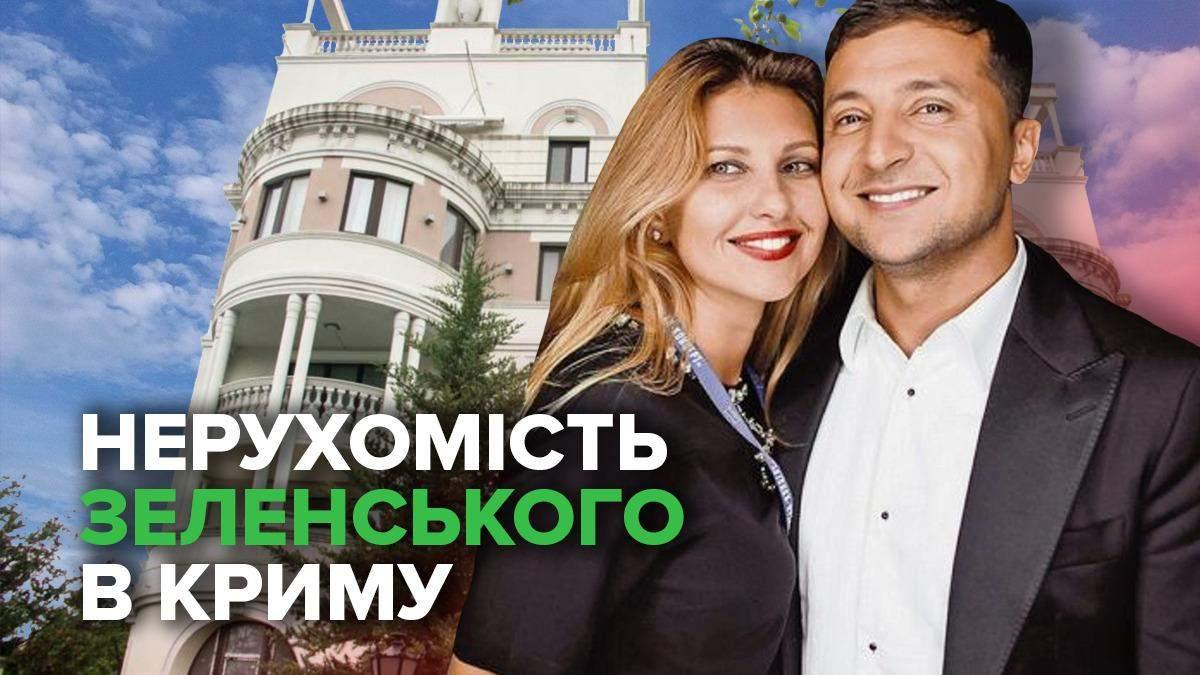 Квартира Зеленського у Криму: що про неї відомо