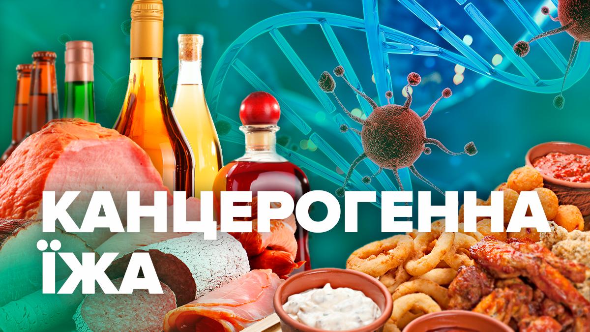 Які продукти викликають рак