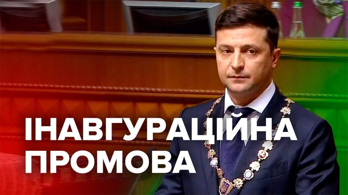 Президент Володимир Зеленський - перша промова як Президента України 2019