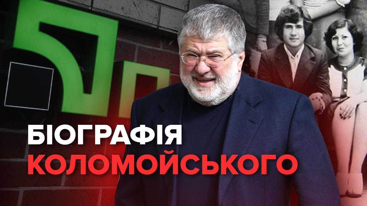 Ігор Коломойський - біографія і сім'я олігарха Коломойського