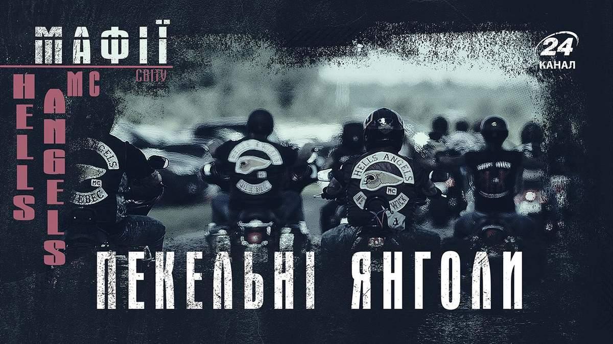 Hells Angels – жорстока байкерська банда, яку боявся весь світ: ефектні фото та відео