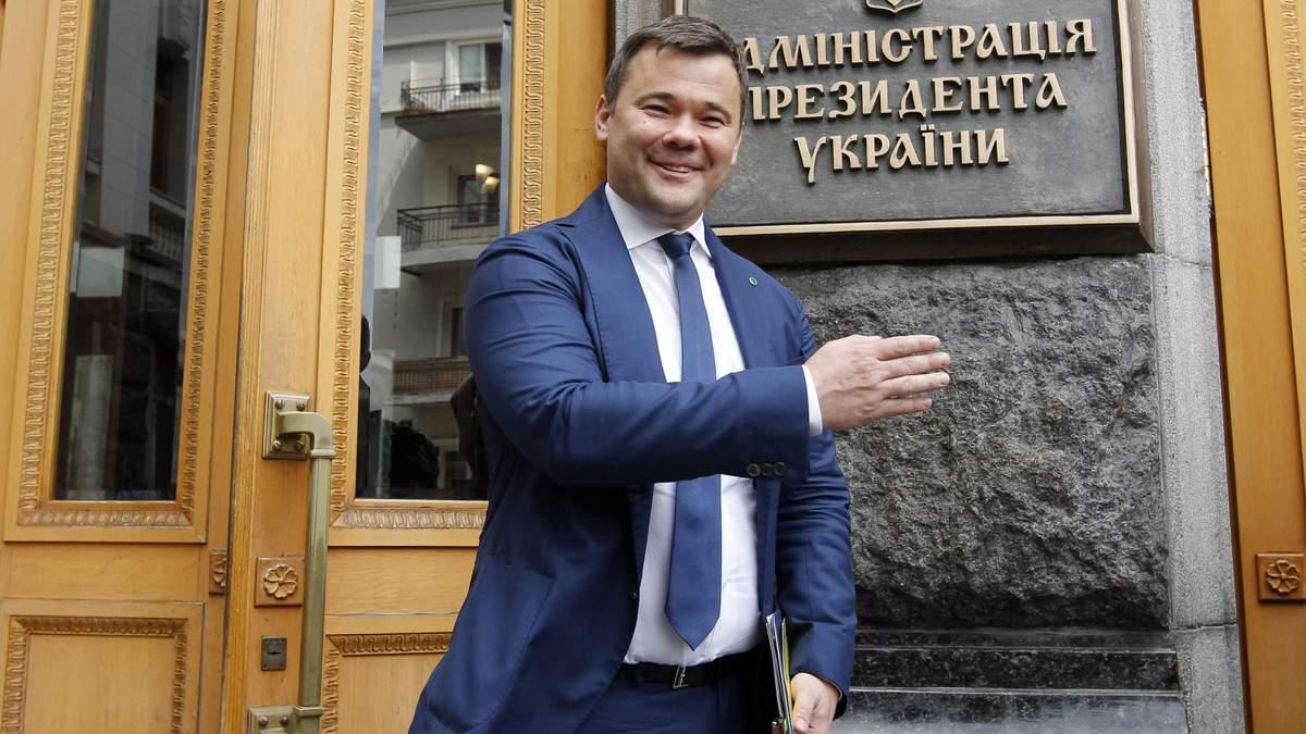 Почему главу АП Богдана надо люстрировать: комментарий Минюста