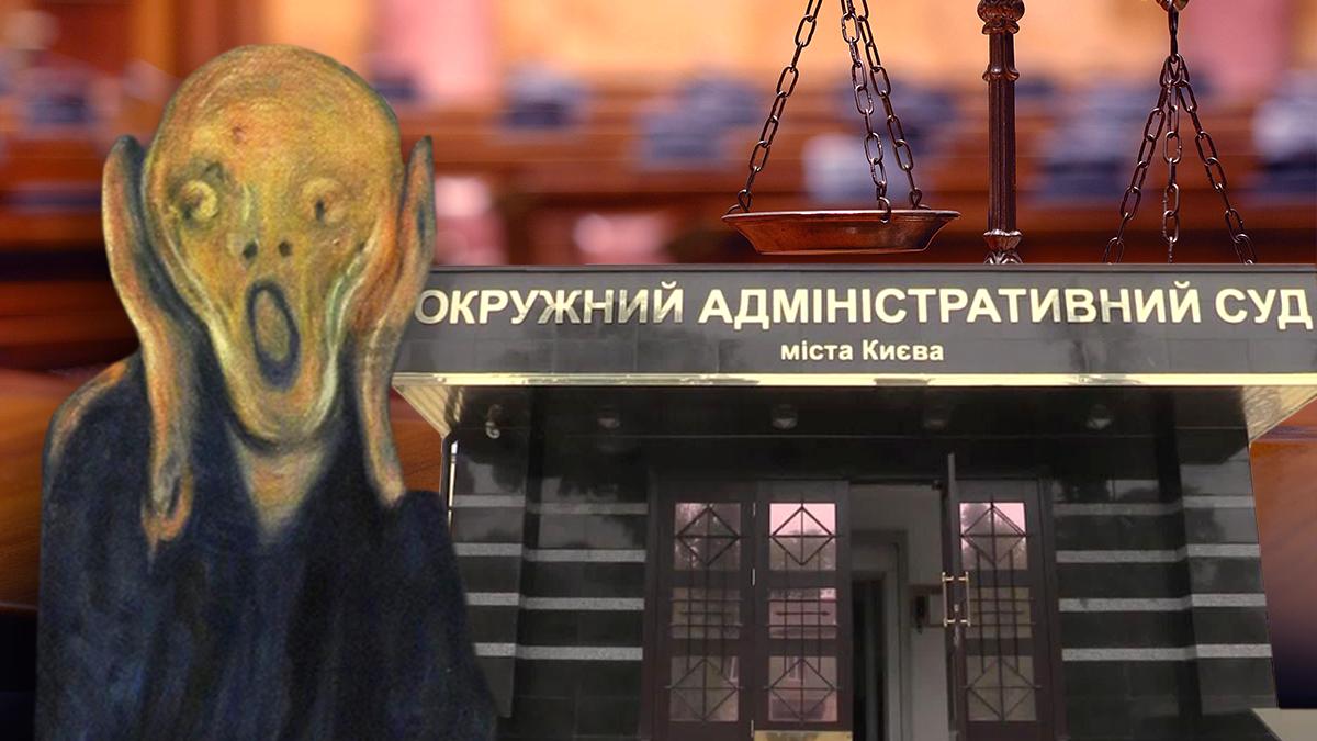 Що таке Окружний адміністративний суд Києва і звідки у нього влада