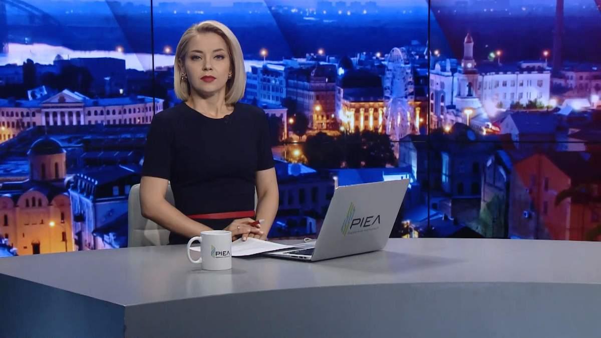 """Підсумковий випуск новин за 21:00: Рейтинг партії Вакарчука. Інцидент на """"мості Кличка"""""""