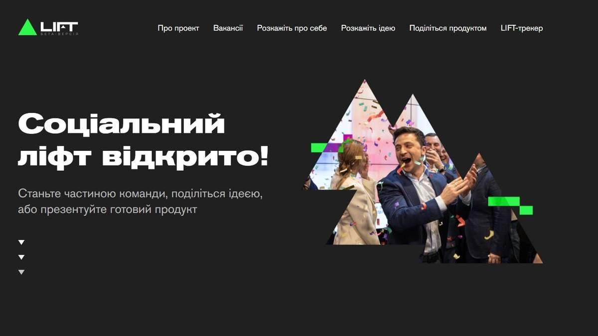 LIFT - что это и какая цель проекта социальный лифт Зеленского