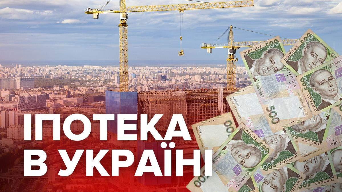 Сколько жилья в Украине покупают в ипотеку и какие прогнозы