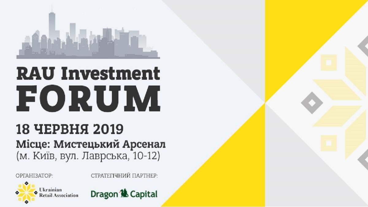 У Києві відбудеться перший інвестиційний форум для девелопменту та рітейлу