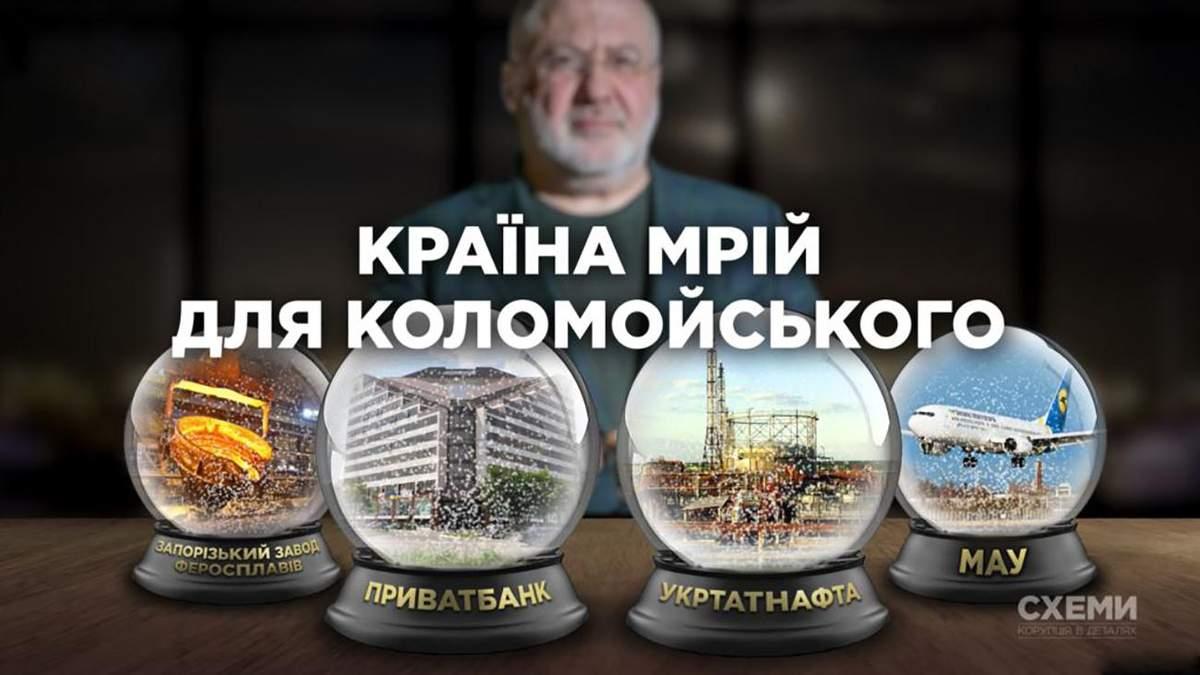 Олигархи Украины: как Коломойский зарабатывает на украинцах