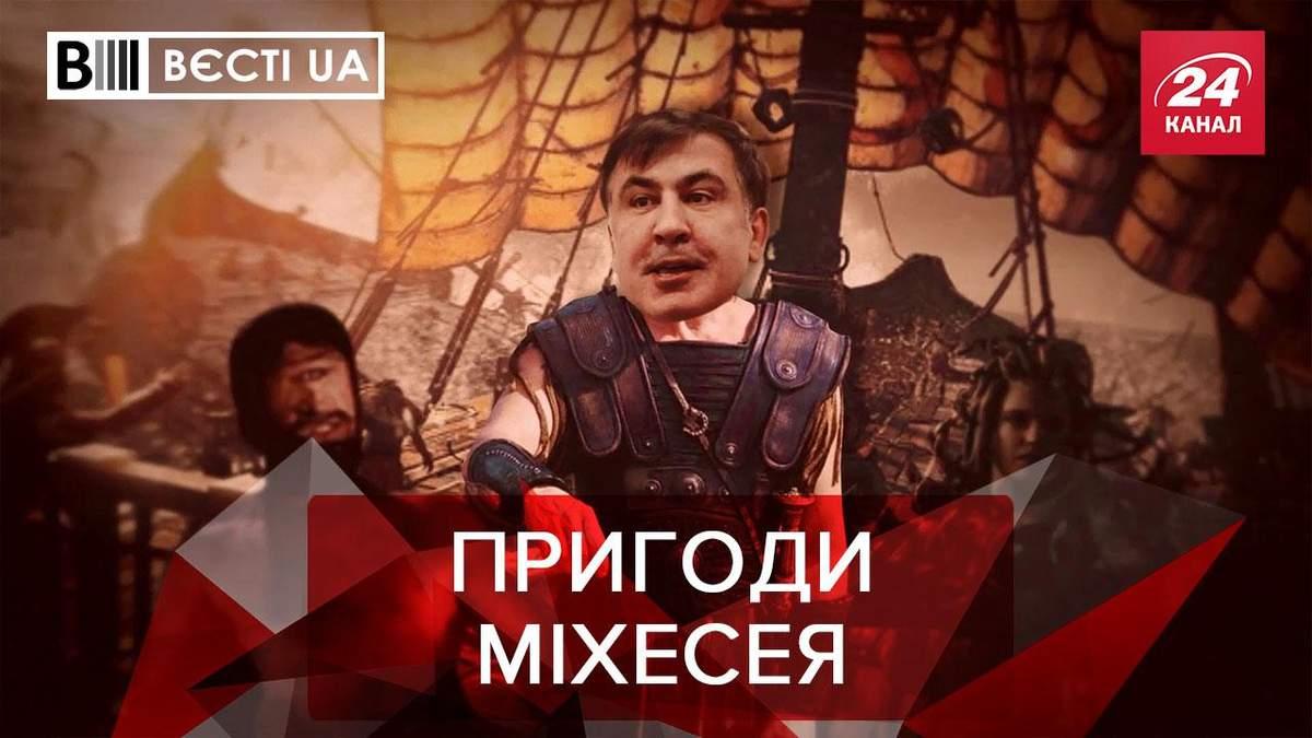Вести.UA. Жир: Зеленский и Аваков шутят над Саакашвили. Прощание Ляшко с Мосийчуком
