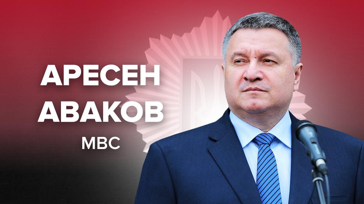 Арсен Аваков - биография, все известно о министре внутренних дел Украины