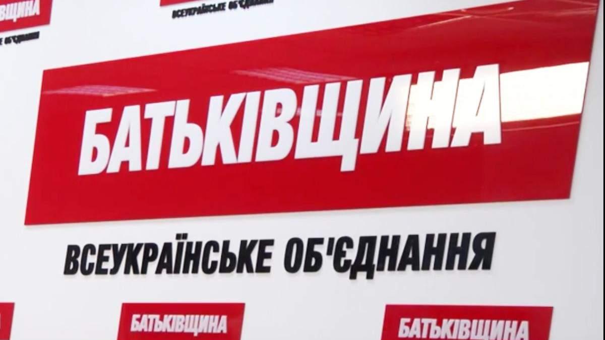 Партія Батьківщина - список депутатів, які у складі партії