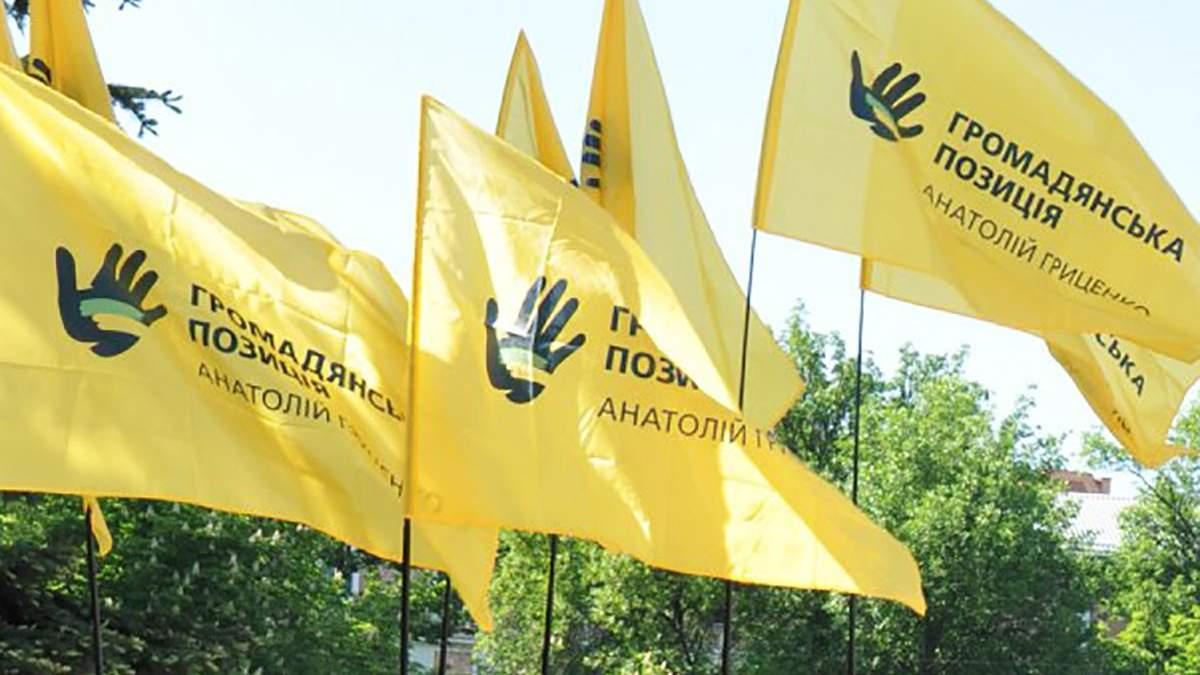 Партія Громадянська позиція - список кандидатів, хто увійшов у склад партії