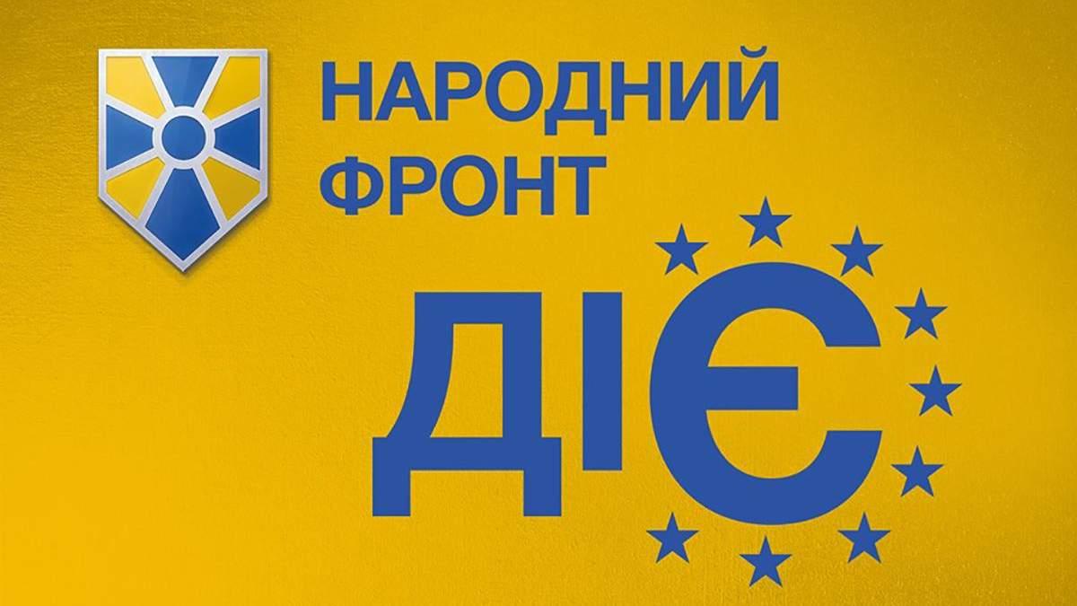 Партія Народний фронт - список кандидатів на парламентські вибори в Україні 2019
