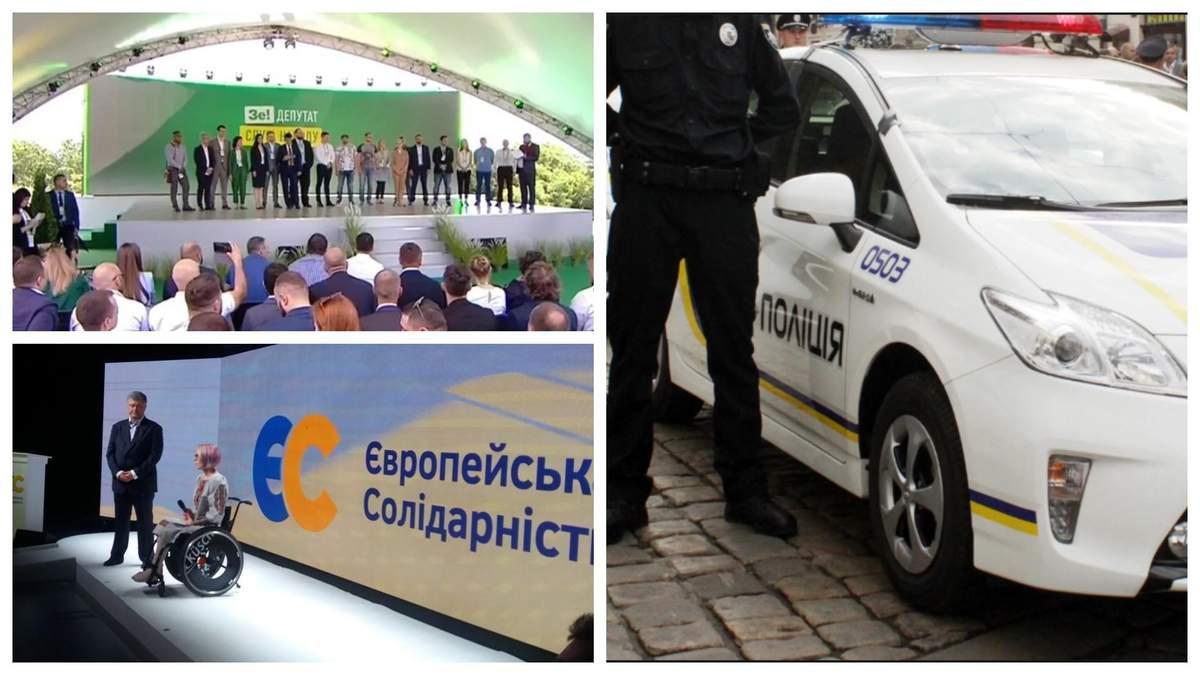 Новини України 9 червня 2019 - новини України і світу