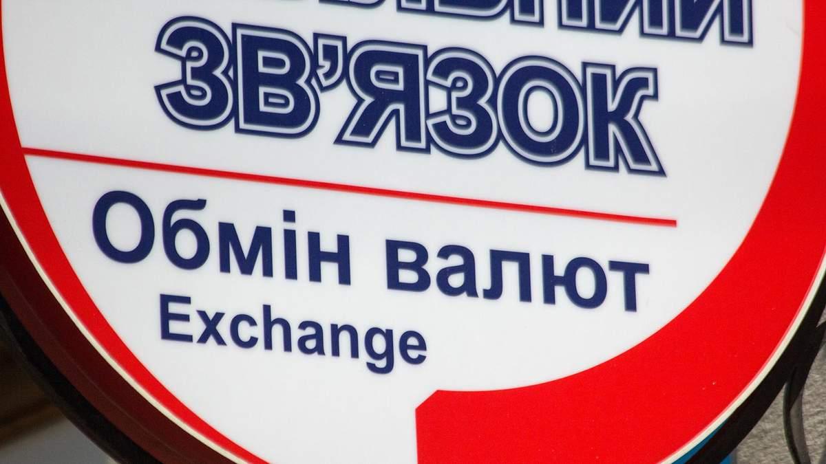 Курс долара, євро - курс валют НБУ на 12 червня 2019