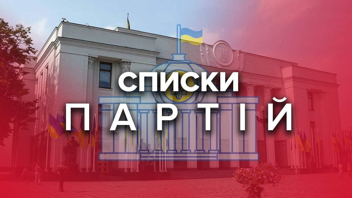 Парламентські вибори в Україні 2019 - кандидати в парламент України 2019