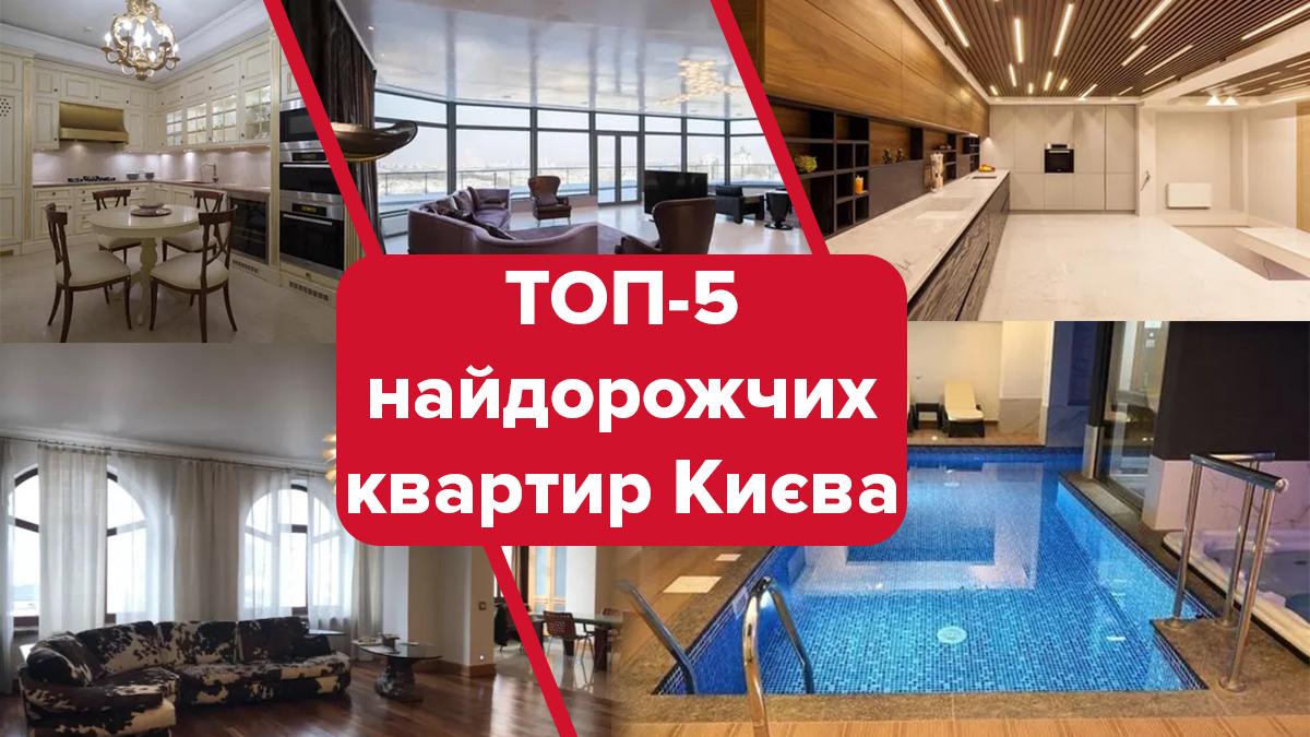 ТОП-5 найдорожчих квартир для оренди в Києві
