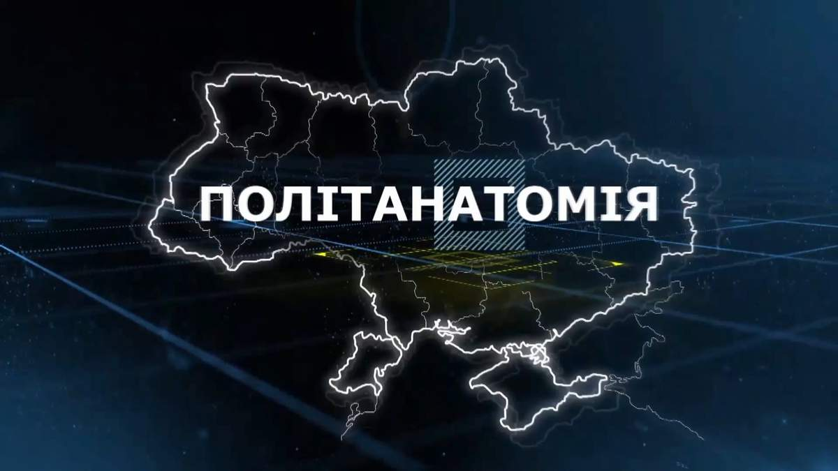 "На 24 каналі стартувало ток-шоу ""Політанатомія"""