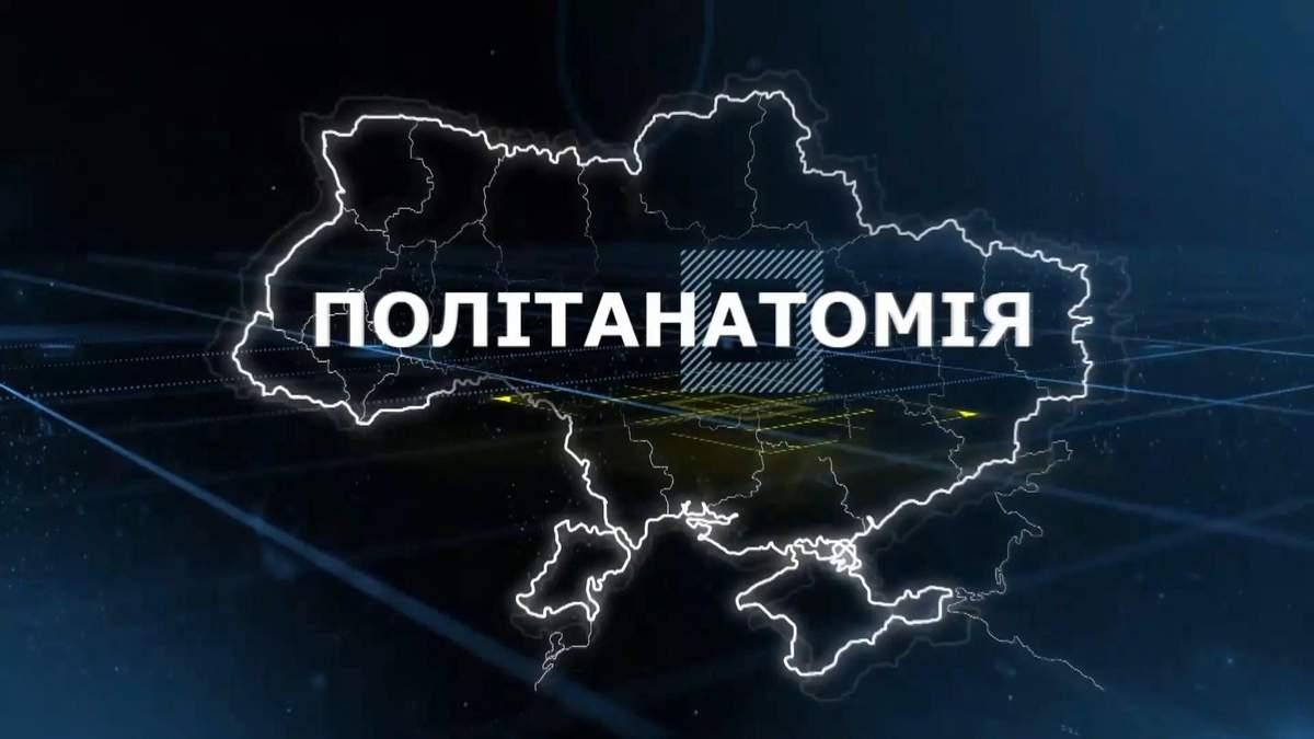 """На 24 канале стартовало ток-шоу """"Политанатомия"""""""