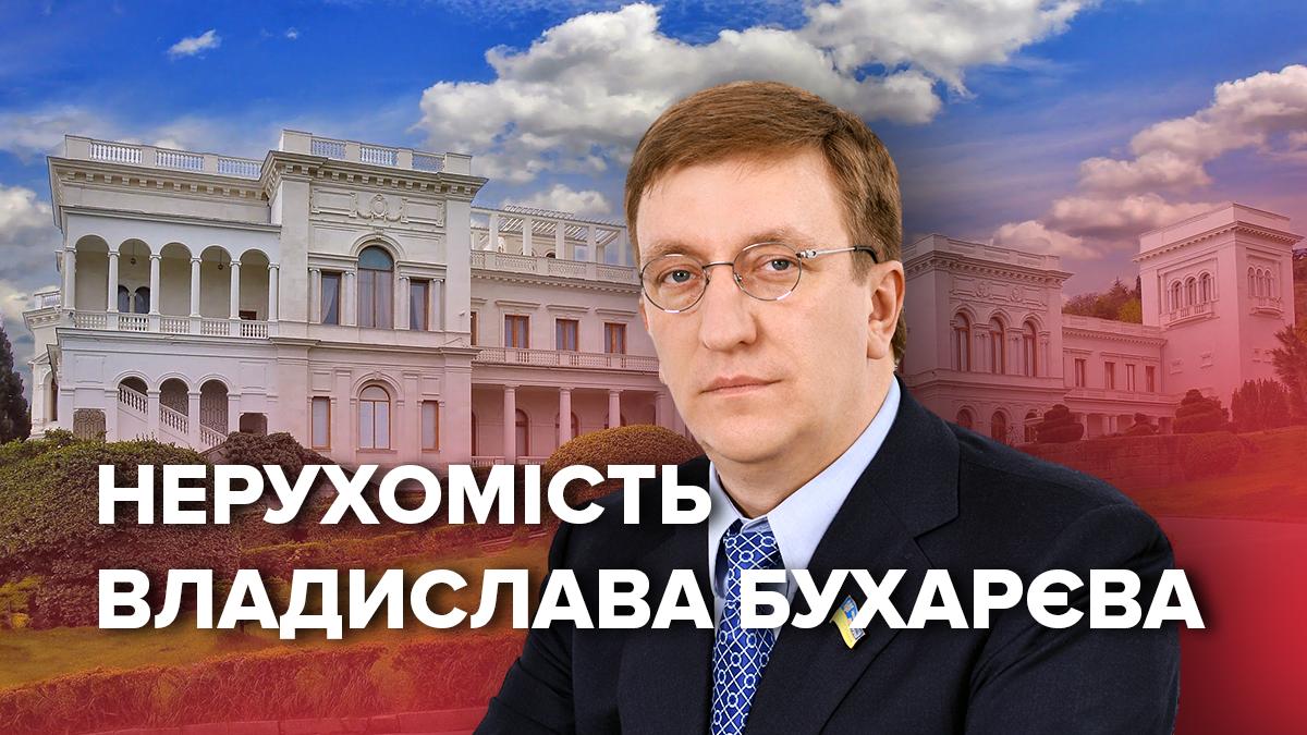 Нерухомість Владислава Бухарєва