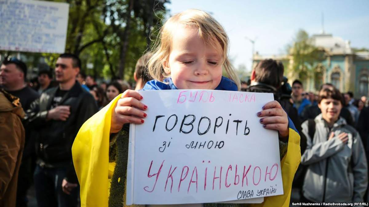 Українська мова – єдина державна мова