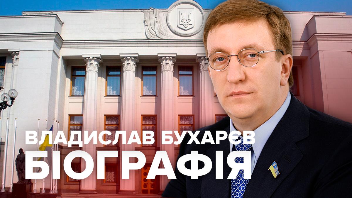 Владимир Бухарев - биография главы Службы внешней разведки