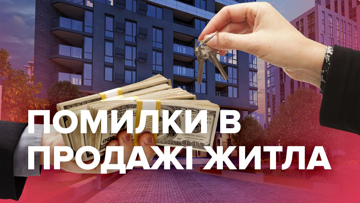 Продажа жилья в новостройках: какие ошибки чаще всего делают застройщики