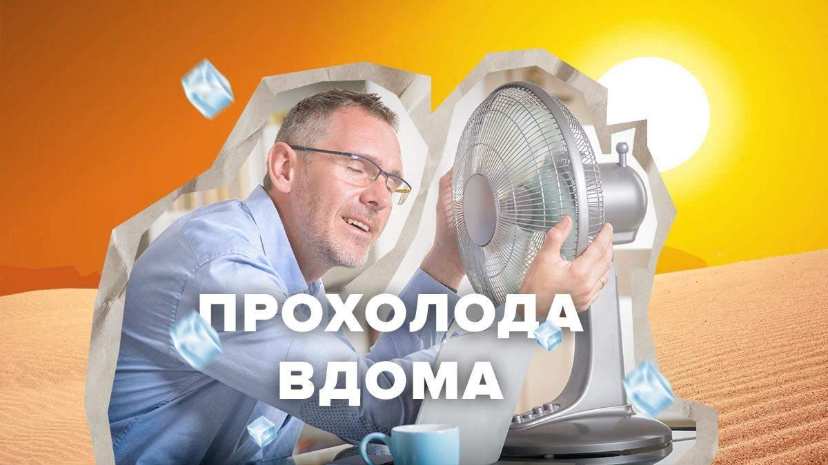 Як охолодити квартиру без кондиціонера та вентилятору – прості поради