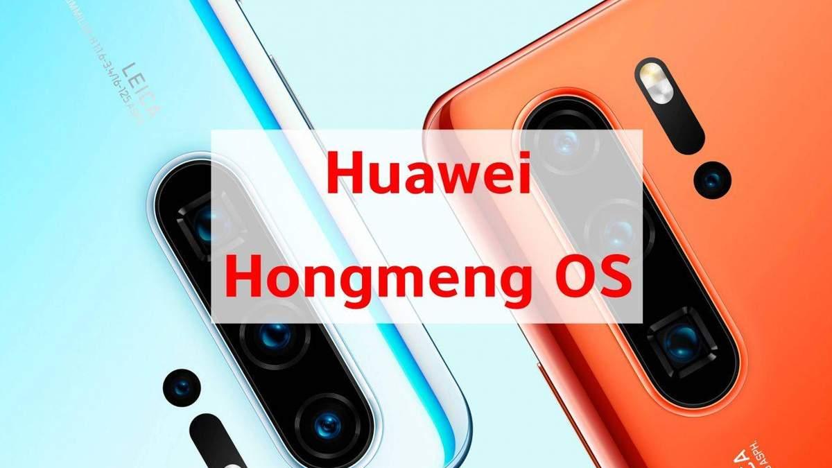 ОС HongMeng зацікавила інші китайські бренди